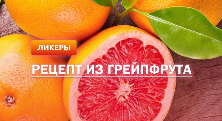 Грейпфрутовый ликер в домашних условиях + 3 коктейля