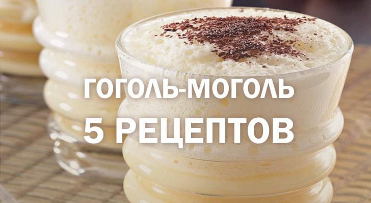 Рецепт гоголь моголь безалкогольный 9