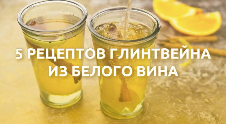 Глинтвейн из белого вина: 5 рецептов в домашних условиях