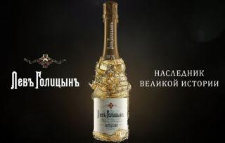Шампанское Лев Голицын: обзор вкуса и видов + как отличить подделку