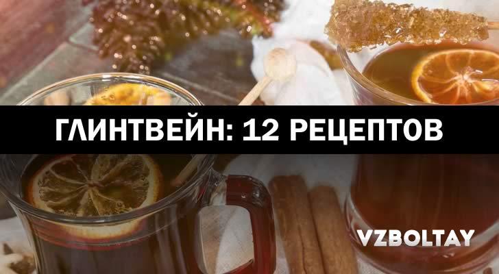 Глинтвейн: 12 рецептов приготовления в домашних условиях