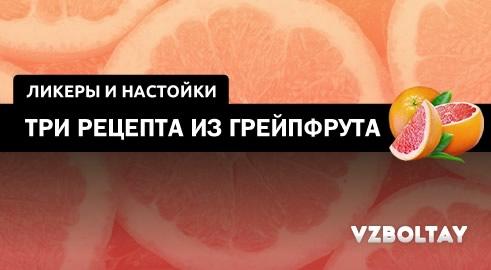 Ликер и настойка из грейпфрута: 3 рецепта в домашних условиях