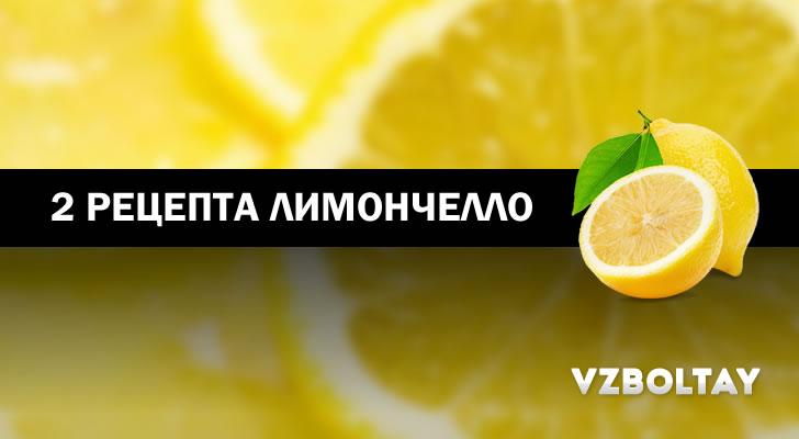 Рецепты Лимончелло