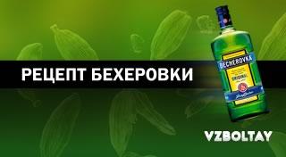 Рецепт Бехеровки в домашних условиях