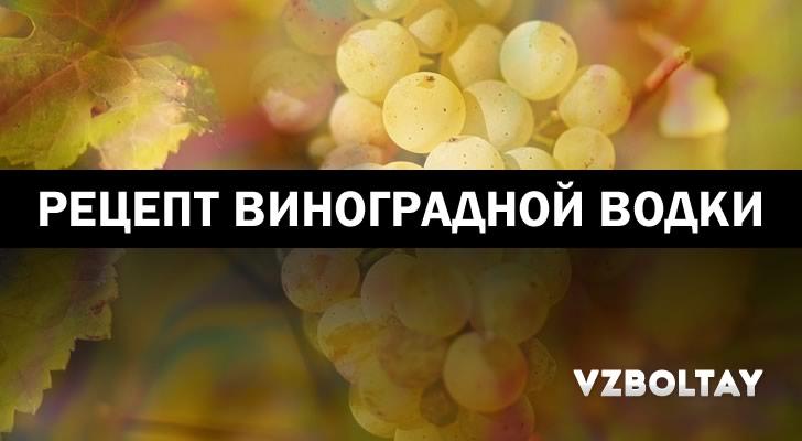 Рецепт кизлярки (виноградной водки)