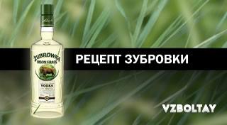 Водка Зубровка: обзор, полезные свойства + 2 рецепта в домашних условиях