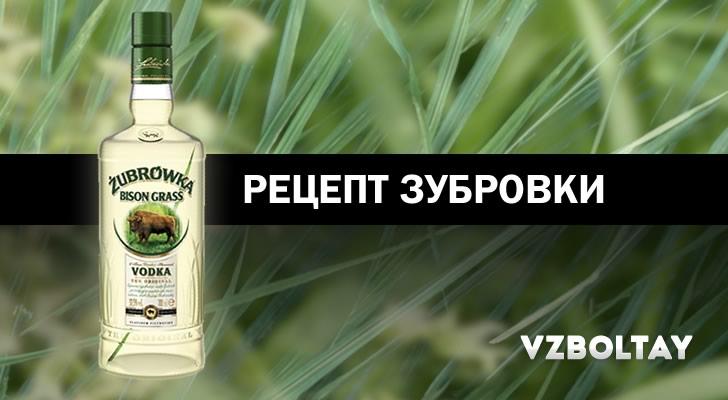 Рецепт Зубровки