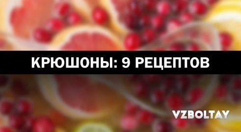 Крюшоны: 9 рецептов в домашних условиях