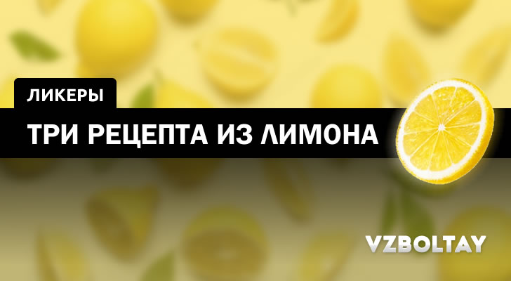 Лимонный ликер: 3 рецепта в домашних условиях