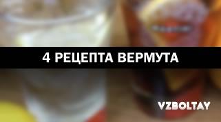 Белый и красный вермут: 4 рецепта в домашних условиях