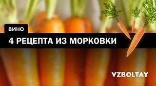 Вино из моркови: 4 рецепта в домашних условиях