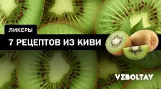 Ликеры из киви: 7 рецептов в домашних условиях