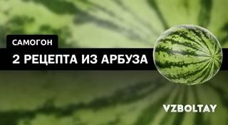 Самогон из арбуза: 2 рецепта в домашних условиях