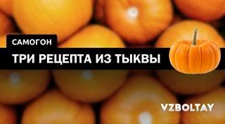 Самогон из тыквы: 3 рецепта в домашних условиях