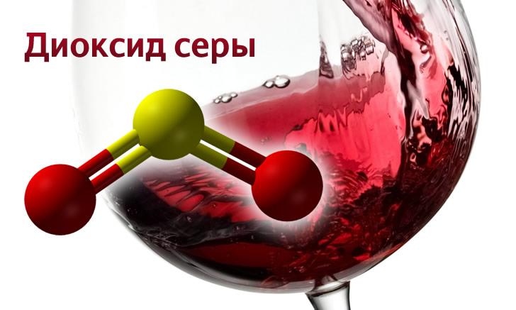 Диоксид серы в вине: зачем, влияние, вреден ли