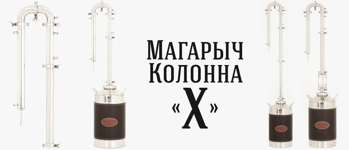 Бражная колонна Магарыч «X»