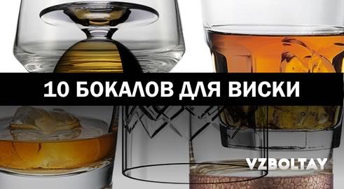 10 бокалов для виски