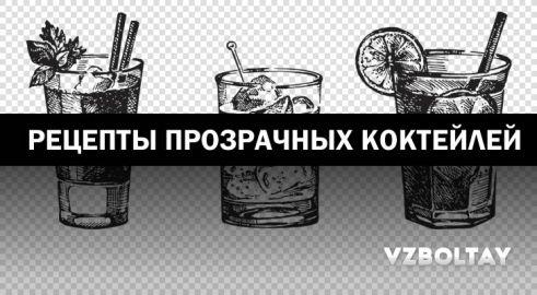 Прозрачные коктейли
