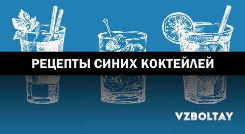 Голубые и синие коктейли