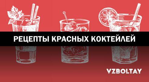 Красные коктейли