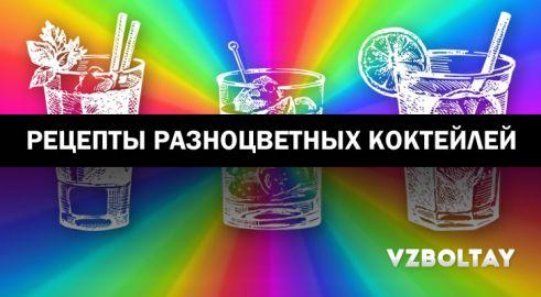 Разноцветные коктейли