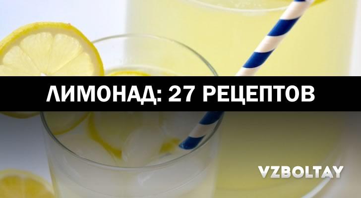 Лимонад: 27 рецептов в домашних условиях