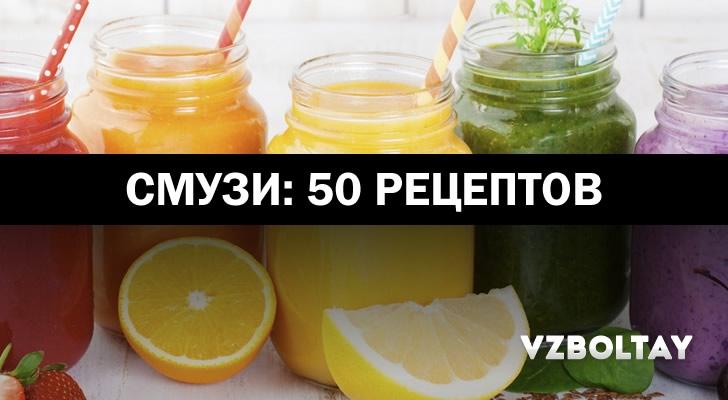 50 простых рецептов смузи в домашних условиях