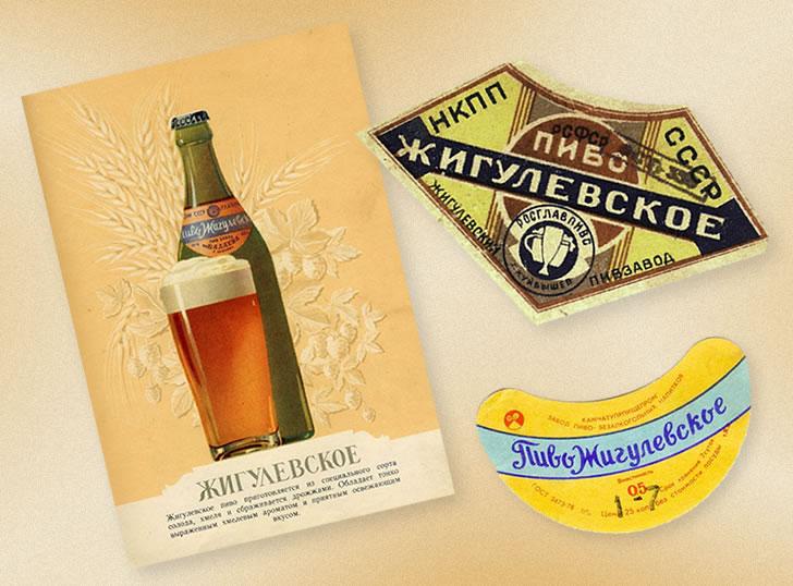 История пива Жигулевское