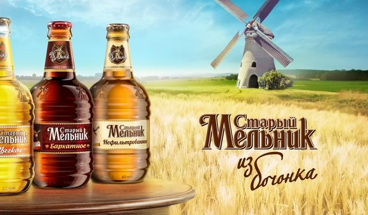 Пиво Старый Мельник: обзор напитка, виды, история и факты