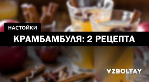 Крамбамбуля: что это + 2 рецепта в домашних условиях