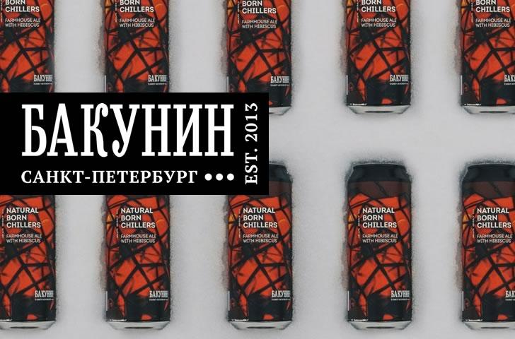 Бакунин пиво: история, обзор видов + интересные факты