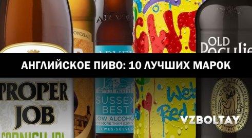 Английское пиво: 10 марок, которые стоит попробовать