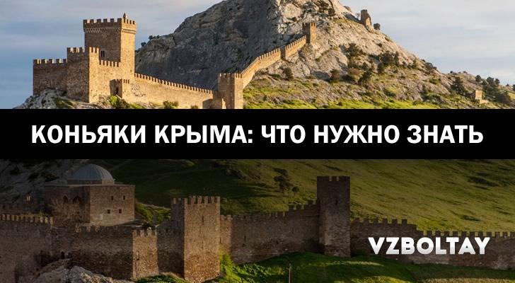 Коньяки Крыма: история коротко, классификация + обзор 5 марок