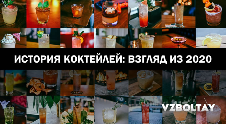 История коктейлей: взгляд из 2020