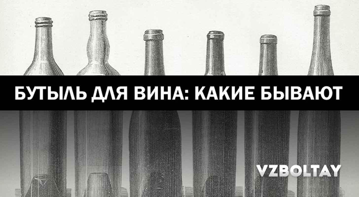 Бутыль для вина: какие бывают и какой выбрать новичку