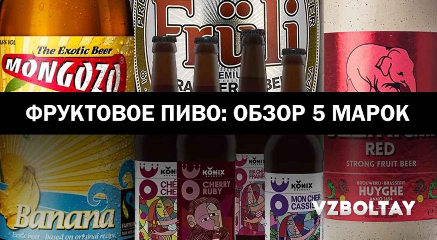 Фруктовое пиво: обзор 5 марок