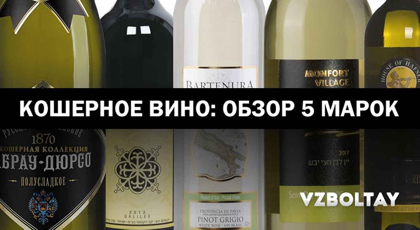 Кошерное вино: обзор 5 марок