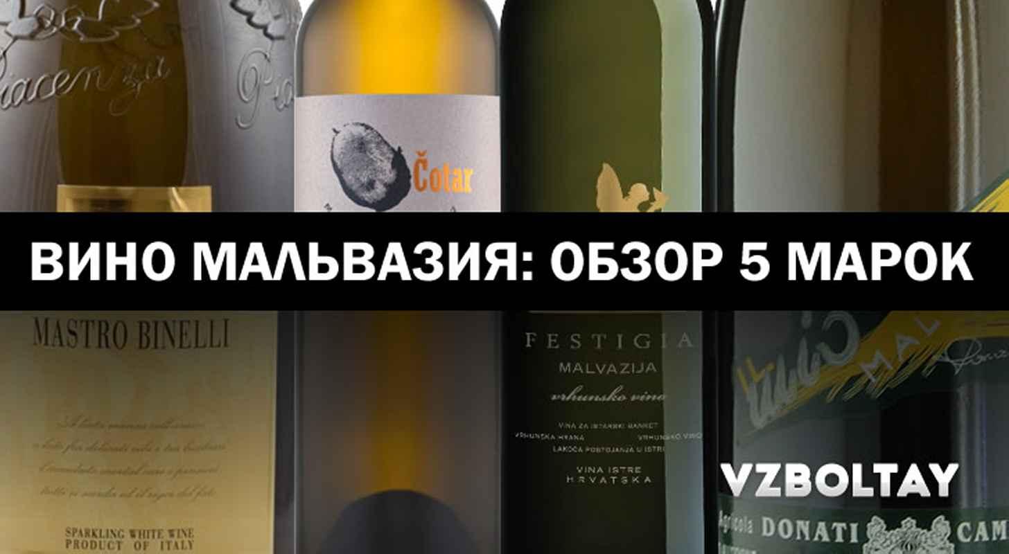 Вино Мальвазия: история + обзор 5 марок