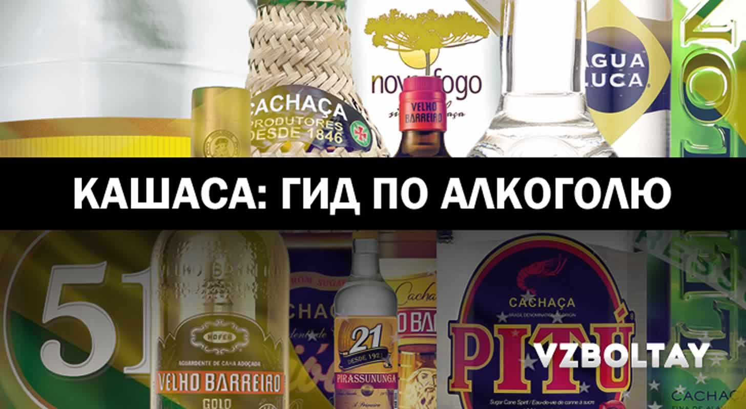 Кашаса: о напитке, как делают и пить, виды, популярные марки + интересные факты