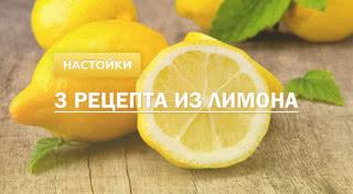Лимонная настойка: 3 рецепта в домашних условиях