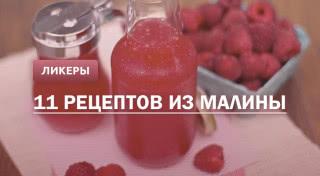 Малиновый ликер: 11 рецептов в домашних условиях