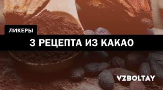 Какао ликер: 3 рецепта в домашних условиях