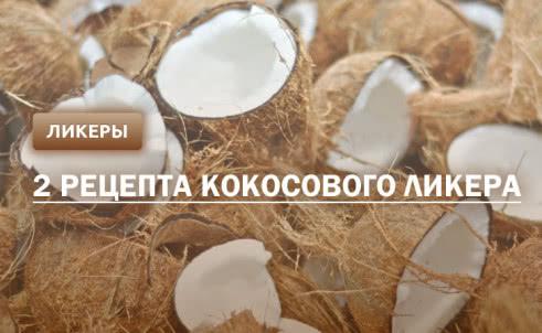 Кокосовый ликер: 2 рецепта в домашних условиях