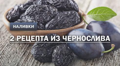 Наливка из чернослива: 2 рецепта в домашних условиях