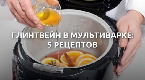 Глинтвейн в мультиварке: 5 рецептов в домашних условиях