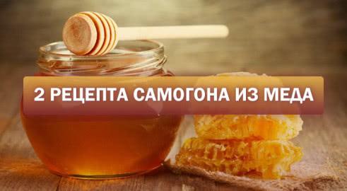 Самогон из меда: 2 рецепта в домашних условиях