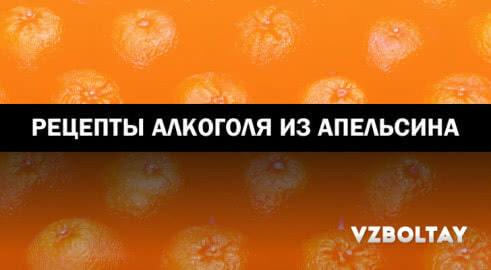 Вино, наливка и настойка из апельсина: 6 рецептов в домашних условиях